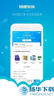 云药仓app下载_云药仓app最新版免费下载
