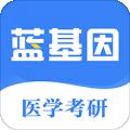 医学考研蓝基因app下载_医学考研蓝基因app最新版免费下载