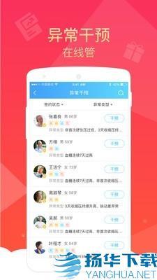 健康云app下载_健康云app最新版免费下载