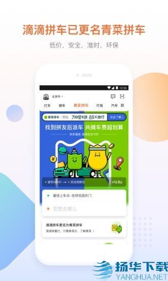 滴滴接送app下载_滴滴接送app最新版免费下载