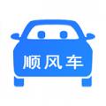 顺风车拼车app下载_顺风车拼车app最新版免费下载