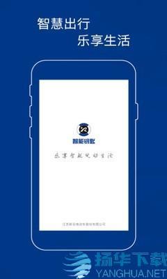 新日AI钥匙app下载_新日AI钥匙app最新版免费下载