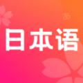 日文翻译app下载_日文翻译app最新版免费下载