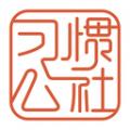 习惯公社学校版app下载_习惯公社学校版app最新版免费下载