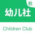 幼儿社教师端app下载_幼儿社教师端app最新版免费下载