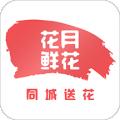 花月鲜花app下载_花月鲜花app最新版免费下载