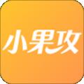 小果攻app下载_小果攻app最新版免费下载
