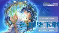 《伊苏8》手游确认参展TGS 9月27日公开最新情报