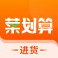 菜划算进货app下载_菜划算进货app最新版免费下载