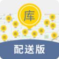 连库配送版app下载_连库配送版app最新版免费下载