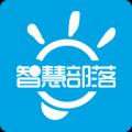 智慧部落app下载_智慧部落app最新版免费下载