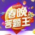 春晚答题王app下载_春晚答题王app最新版免费下载