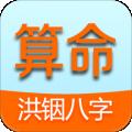 洪铟八字算命app下载_洪铟八字算命app最新版免费下载