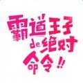 霸道王子的绝对命令漫画app下载_霸道王子的绝对命令漫画app最新版免费下载