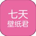 七天壁纸君app下载_七天壁纸君app最新版免费下载