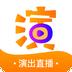 快演app下载_快演app最新版免费下载