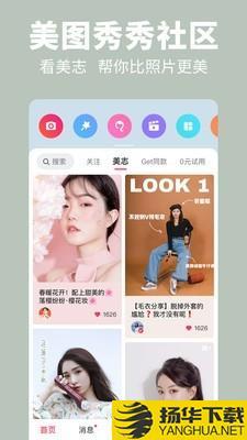 美图图库app下载_美图图库app最新版免费下载