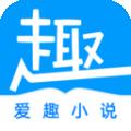 爱趣免费小说下载最新版_爱趣免费小说app免费下载安装