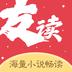 友读小说下载最新版_友读小说app免费下载安装