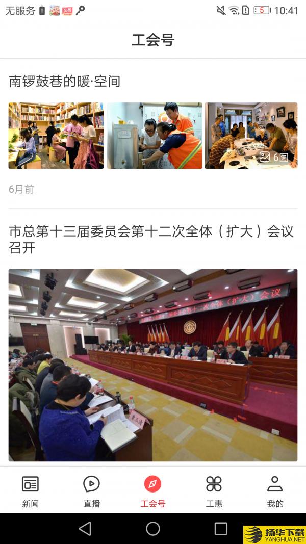 北京工人下载最新版_北京工人app免费下载安装