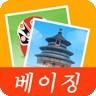 乐活北京下载最新版_乐活北京app免费下载安装