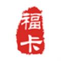 福卡下载最新版_福卡app免费下载安装