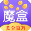 玩赚魔盒下载最新版_玩赚魔盒app免费下载安装