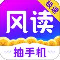 风读小说极速版下载最新版_风读小说极速版app免费下载安装