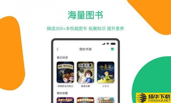 玩着读书下载最新版_玩着读书app免费下载安装