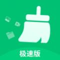 极净清理大师下载最新版_极净清理大师app免费下载安装