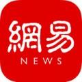 网易新闻下载最新版_网易新闻app免费下载安装