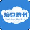 豌豆搜书下载最新版_豌豆搜书app免费下载安装