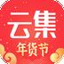 云集下载最新版_云集app免费下载安装