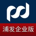 浦发手机银行企业版下载最新版_浦发手机银行企业版app免费下载安装