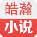 浩瀚小说下载最新版_浩瀚小说app免费下载安装