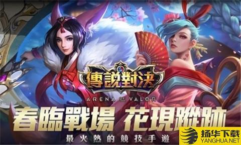 传说对决最新下载_传说对决最新手游最新版免费下载安装