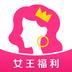 女王福利下载最新版_女王福利app免费下载安装