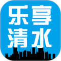 乐享清水下载最新版_乐享清水app免费下载安装