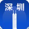 深圳旅游指南下载最新版_深圳旅游指南app免费下载安装