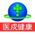 医戍健康下载最新版_医戍健康app免费下载安装