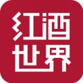 红酒世界下载最新版_红酒世界app免费下载安装