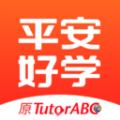 平安好学英语下载最新版_平安好学英语app免费下载安装