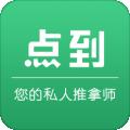 点到按摩下载最新版_点到按摩app免费下载安装