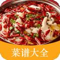 厨房美食菜谱大全下载最新版_厨房美食菜谱大全app免费下载安装