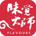 味觉大师下载最新版_味觉大师app免费下载安装