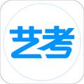 艺考生下载最新版_艺考生app免费下载安装