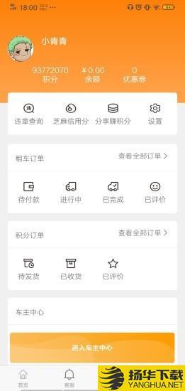 任到共享租车下载最新版_任到共享租车app免费下载安装