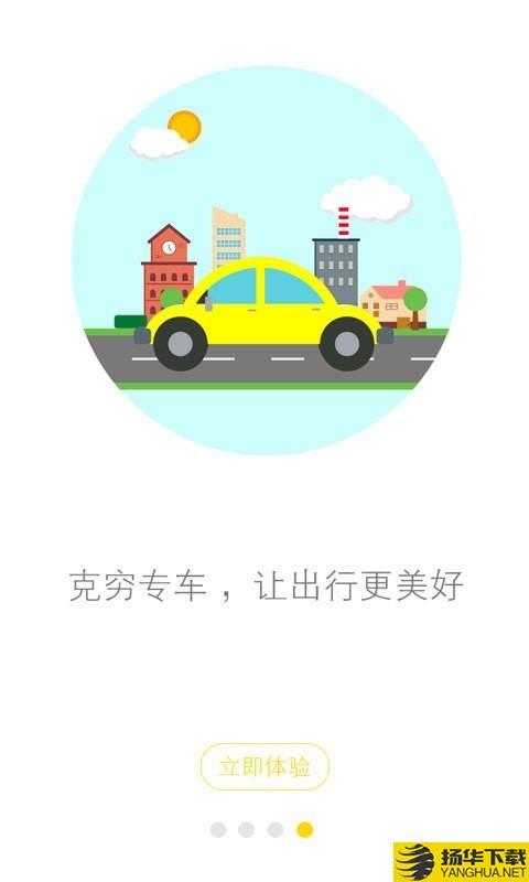 克穷专车下载最新版_克穷专车app免费下载安装