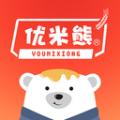 优米熊下载最新版_优米熊app免费下载安装