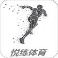 悦练体育下载最新版_悦练体育app免费下载安装